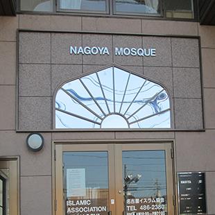 Image of Nagoya Mosque